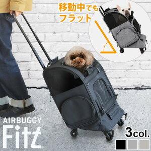 ペットキャリー キャスター エアバギー 犬 猫 カート 4輪AIRBUGGY FITT FLAT&GO CARRIERフィット フラットアンドゴー正規品【あす楽14時まで】送料無料 多頭 小型犬 中型犬 10kg 小型 可愛い おしゃれ