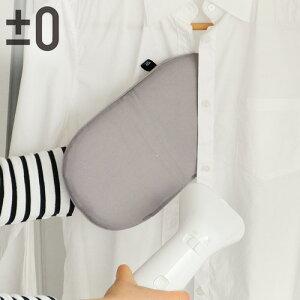 アイロンミトン アイロン台 アイロンマット 左右両用プラスマイナスゼロ 衣類スチーマー用ミトン XRA-E010 LH【あす楽14時まで】プラマイゼロ ±0 ハンディースチーマー用 アイロンパッド しわ