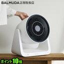 バルミューダ グリーンファン C2 サーキュレーター 扇風機BALMUDA GreenFan C2 A02A-WK Battery & Dock なし【あす楽…