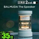 【あす楽14時迄】 BALMUDA バルミューダ ワイヤレススピーカー bluetooth 高音質 スマートフォンバルミューダ ザ・ス…