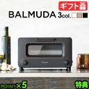 \30日間全額返金保証/ バルミューダ トースター オーブントースター おしゃれ 2枚 スチーム正規品 あす楽14時まで …
