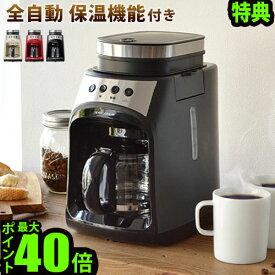 \MAX46.5倍/選べる特典付 コーヒーメーカー ミル付き 全自動 おしゃれレコルト グラインドアンドドリップコーヒーメーカー フィーカrecolte Grind & Drip Coffee Maker FIKA [RGD-1] 【あす楽14時まで】送料無料 P10倍