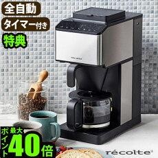 コーヒーメーカーミル付き全自動おしゃれレコルトrecolteコーン式全自動コーヒーメーカーRCD-1コーン式コーヒーマシンタイマー付きコンパクトおすすめ結婚祝いオフィス