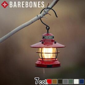 \MAX46.5倍/ランタン led おしゃれ アンティーク【あす楽14時まで】BAREBONES Mini Edison Lantern LEDベアボーンズ ミニ エジソン ランタンアウトドア キャンプ テント グランピング 電池 単三電池 USB