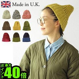 ニット帽 帽子 メンズ レディース【あす楽14時まで】送料無料ペナインハイキングギア イギリス製 ニットキャップPENNINE HIKING GEAR Holmfirth Hat / Barnsley Hatあったか 男女兼用 フリーサイズ◇おしゃれ かわいい Kilcarra British Wool