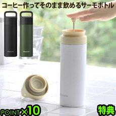 水筒ステンレスボトルマグボトルコーヒーメーカー保温保冷おしゃれステンレス300mlコトルCOTTLE真空断熱フレンチプレスタンブラー蓋付き直飲みキャンプアウトドア