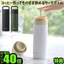 \MAX46倍/コーヒー ドリッパー ステンレスボトル マグボトル コーヒーメーカー トラベルプレス 水筒【あす楽14時迄…