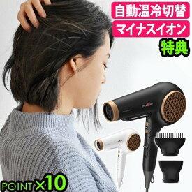 \MAX46.5倍/\特典付き/ ヘアドライヤー 大風量 マイナスイオン 速乾【あす楽14時まで】送料無料 P10倍モッズヘア アドバンス イオンラピッドプラスmod's hair Advenced ION RAPIDE+ MHD-1253軽量 ドライヤー おしゃれ