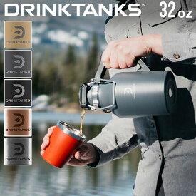 \MAX47倍/送料無料 ステンレスボトル おしゃれ 保冷 保温 水筒【あす楽14時まで】2019 ドリンクタンクス グロウラーDrink Tanks Growler 32ozグラウラー マイボトル 大容量 真空断熱 二重壁 ダブルウォール