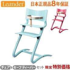 送料無料ベビーチェアハイチェアキッズ子供用椅子木製Leanderリエンダーハイチェア人気赤ちゃんおすすめダイニングおしゃれ足置き