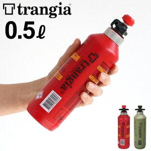 \MAX46.5倍/トランギア 燃料ボトル フューエルボトル 0.5L TRANGIA TR-506005【あす楽14時まで】アルコールボトル アウトドア キャンプ レッド オリーブ アウトドアギア おすすめ おしゃれ ソロキ