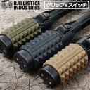 バリスティクス エスティー2 グリップ BALLISTICS ST2 GRIPUNIFLAME スティックターボ2 専用カスタムパーツ【あす楽14…