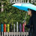折りたたみ傘 濡れない 傘 【あす楽14時まで】 送料無料 OFESS ISABRELLA 0% オフェス イザブレラ [Φ92cm]傘 かさ 折り畳み傘 アンブレラ 折りたたみ 軽量 メンズ レディ