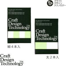 CraftDesignTechnologyメモック付箋紙
