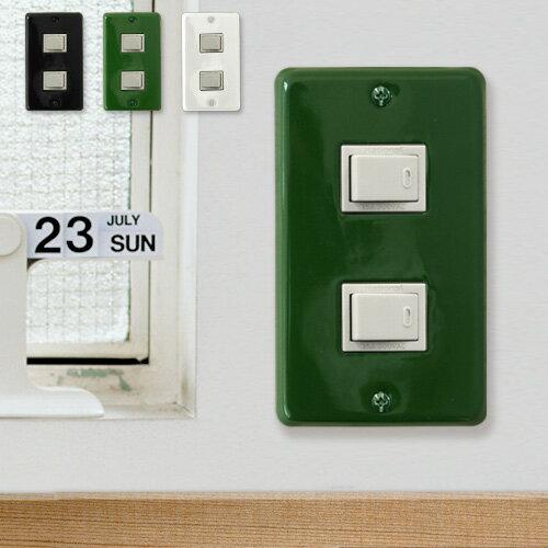 【メール便OK】【あす楽14時まで】 HERMOSA Switch Plate Real horo! ホーロースイッチプレート 2穴式◇デザイン plywood オシャレ雑貨