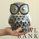 ふくろう 置物 貯金箱 【あす楽14時まで】アマブロ オウルバンク amabro OWL BANK 母の日 父の日 敬老の日 フクロウ …