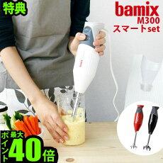 bamixバーミックスM300スマートセット