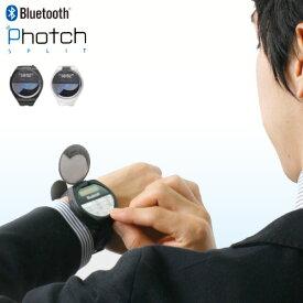 \MAX47倍/スマートウォッチ リストウォッチ 腕時計 時計【あす楽14時迄】【送料無料】Photch SPLIT フォッチスピリット【smtb-F】RELAX bluetooth ブルートゥースiphone スマートフォン 脱着式 メンズ