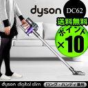 送料無料 ダイソン DC62 コードレスクリーナー国内正規販売店 ポイント10倍 dyson DC62 【smtb-F】サイクロン コード…
