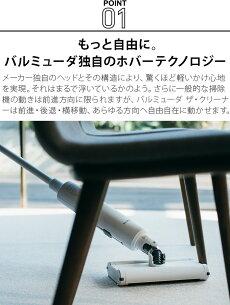 正規品掃除機コードレスサイクロン充電式BALMUDATheCleanerバルミューダザクリーナーC01A-WHC01A-BKスティックハンディおすすめ吸引力おしゃれインテリア