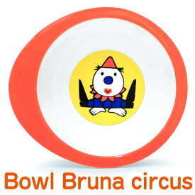 【あす楽14時まで】 Rosti mepal × Dick Bruna Bowl Bruna circus ボウル ブルーナ サーカス 《 ピエロ 》ディックブルーナ 食器 ディック ブルーナ キッズ 子供◇デザイン plywood オシャレ雑貨