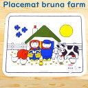 【あす楽16時まで】 Rosti mepal × Dick Bruna Placemat bruna farm プレイスマット ブルーナ ファーム 《 ランチョ...