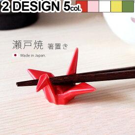 箸置き おしゃれ かわいい おもしろ 折り鶴 はしおき デザイン plywood オシャレ雑貨 折り紙 ギフト プレゼント 日本