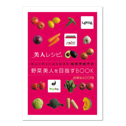 【メール便OK】 【あす楽14時まで】 Lekue ルクエ スチームケース 専用 レシピ集 美人レシピ 野菜美人を目指すBOOK◇デザイン plywood オシャレ雑貨