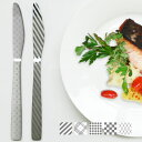 【あす楽14時まで】Perrocaliente 100% DRESS ドレス カトラリー [ ナイフ ] ギフト ブランド テーブルウェア 食器 …