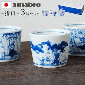 ムーミン お猪口 有田焼 デザイン plywood オシャレ雑貨