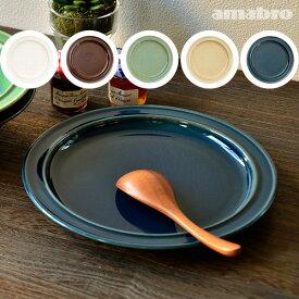 プレート 皿 陶器 【あす楽14時まで】 レギュラープレート REGULAR Plate アマブロ amabroプレート お皿 シンプル かわいい おしゃれ ギフト 陶器 オシャレ雑貨 かわいい おしゃれ プレゼント◇デザイン plywood カレー皿