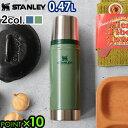 スタンレー 水筒 STANLEY ボトル クラシック タンブラー送料無料【あす楽14時まで】P10倍STANLEY Classic Vacuum Bott…