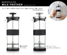ミルクフォーマーミルクフローサーバリスタコーミルクフローサーミルク泡立て器珈琲カプチーノカフェラテカフェマキアートコーヒーギフトおしゃれプレゼントふわふわ