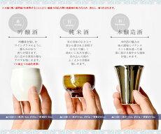 日本酒呑みくらべ杯セット