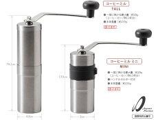 コーヒーミル手動日本製ステンレスアウトドアジャパンポーレックスコーヒーミル洗えるおしゃれカフェお店静か珈琲コーヒー