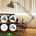送料無料 ポイント10倍【あす楽14時まで】HERMOSA MARTTI FLOOR LAMP[EN-017]ハモサ マルティ フロア ランプシェード…