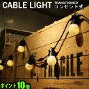 照明 おしゃれ 送料無料【あす楽14時まで】 ポイント10倍 ケーブル ライト CABLE LIGHT コンセント式【smtb-F】 北欧 …