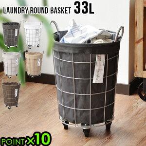 \MAX37倍/洗濯かご 大容量 ランドリーバスケット ワイヤー P10倍送料無料 【あす楽14時まで】BRID laundry ROUND BASKET WITH CASTER [33L キャスター付き]ランドリー ラウンド バスケット洗濯カゴ おし