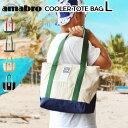 お弁当 保冷バッグ クーラーバッグ おしゃれ 【あす楽14時まで】アマブロ クーラー トートバッグ [Lサイズ]amabro COO…
