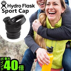 マイボトル 水筒 フタのみ 【あす楽14時まで】 P10倍Hydro Flask Sport Capハイドロフラスク スポーツキャップ (スタンダードマウス専用)アクセサリー アクセサリーパーツ キャップ おしゃれ かわ