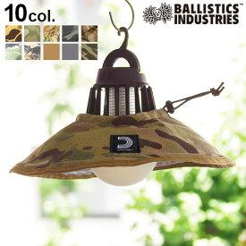 \MAX38倍/LEDランタン おしゃれ シェード【あす楽14時まで】バリスティクス ランプシェードBALLISTICS LAMP SHADE BSPC-011GYR HALF TRACK PRODUCTS ハーフトラックプロダクツ コラボ キャンプ アウトドア