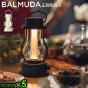 バルミューダ ザ・ランタン BALMUDA The Lantern L02Aled 充電式 おしゃれ【あす楽14時迄】送料無料 P5倍キャンドル ランプ 照明 間接照明 アウトドア キャンプ ブラック