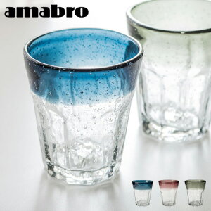 グラス おしゃれ タンブラー コップ ガラス 手作りamabro AWA HOUR GLASS アマブロ アワアワグラス【あす楽14時まで】 P2倍 気泡 手吹き ガラスコップ 食器 お酒 ジュース 新生活 新築祝い レトロ◇