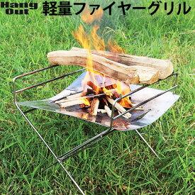 \MAX38倍/焚き火 台 bbq 焚火 焚き火台 【あす楽14時まで】送料無料Hang Out Flame Pit ハングアウト フレイムピット FP-350アウトドア キャンプ テーブル おしゃれ ソロキャンプ 簡単 組み立て 折り畳み