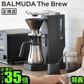 特典付 BALMUDA The Brew K06A-BK バルミューダ ザ・ブリュー コーヒーメーカー ステンレス おしゃれ【あす楽14時迄】送料無料 P5倍 珈琲 コーヒーサーバー おすすめ 一人暮らし スリム コンパクト カフェ◇
