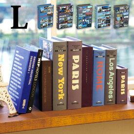 【あす楽14時まで】 シークレットブック Secret Book ( S size ) [ 本型収納ボックス ][ アートワークスタジオ 本 本型ボックス 本型 ボックス アンティーク セーフティ 貴重品 ](-)◇デザイン plywood オシャレ雑貨
