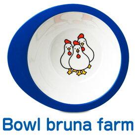 【あす楽14時まで】 Rosti mepal × Dick Bruna Bowl bruna farm ボウル ブルーナ ファーム 《 ニワトリ 》 ディックブルーナ キッズ 食器 子供 プレート 皿 お皿◇デザイン plywood オシャレ雑貨