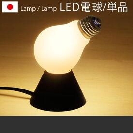 テーブルランプ led電球送料無料 100% ランプランプ Lamp/Lamp LED テーブルランプ ledライト インテリア 照明 おしゃれ プレゼント ギフト 間接照明 結婚祝い plywood キッチン・インテリア雑貨 デザイン モダン オシャレ雑貨 母の日 母の日ギフト