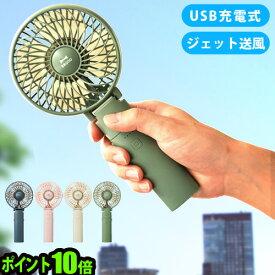 \MAX47倍/ミニ扇風機 充電器 ハンディ扇風機 ミニファン ポータブルファン【あす楽14時迄】送料無料 P10倍BRUNO Portable Mini fan ブルーノ ポータブルミニファン [BDE029]おしゃれ シンプル USB 軽量 卓上 折り畳み