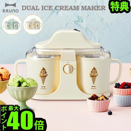 メイソンジャーの特典付き アイスクリームメーカー【あす楽14時まで】 送料無料 P10倍ブルーノ デュアルアイスクリームメーカーBRUNO DUAL ICE CREAM MAKER [BEO032]アイス デザート パーティー◇ F